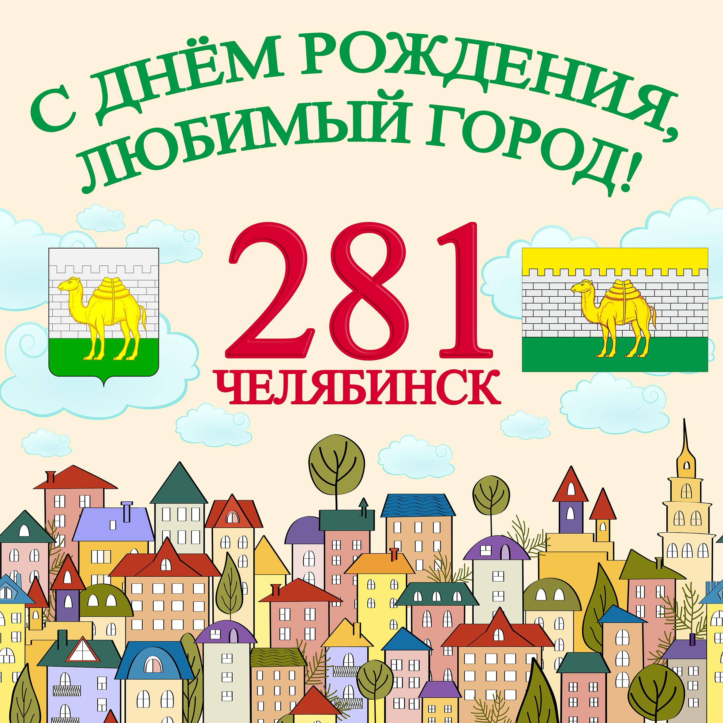 Открытки с днем города челябинск